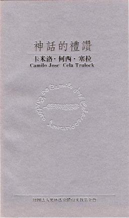 Elogio de la fábula《神話的禮讚》 (1994 年 Cela 訪台專刊)
