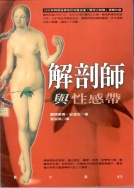 El anatomista (1998)