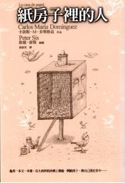 La casa de papel (2006)