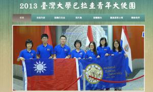 2013 臺灣大學國際青年大使團--巴拉圭