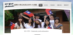 2011 臺灣大學國際青年大使團--瓜地馬拉