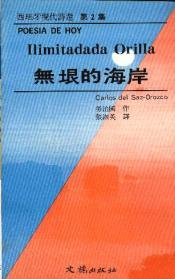 Ilimitada orilla(《無垠的海岸》1988)