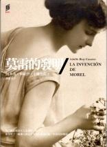 La invención de Morel (2009)