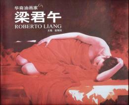 梁君午畫冊 (Roberto Liang,2010; 中譯西,traducción del chino al español)