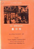 La mordaza (《塞口布》1987)
