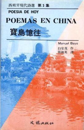 Poemas en China (《寶島億往》1988)