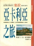 Viaje a la Alcarria (1995)