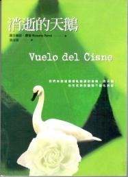 Vuelo del cisne (2003)