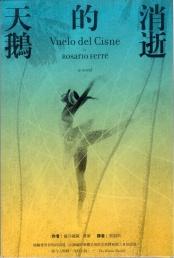 Vuelo del cisne (2003,封面改版)
