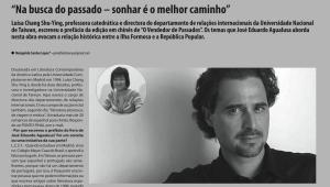 葡文報紙專訪:談變色龍