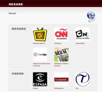 西語網路資源彙整