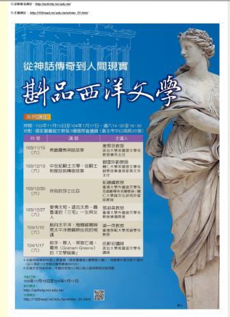 國家圖書館演講海報