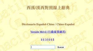 西漢漢西辭典