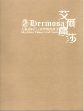 2006年台灣博物館展覽專書