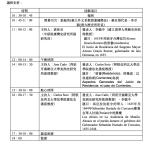 2015.04.02 論壇議程