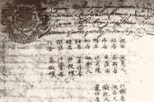西班牙殖民亞洲時期西語、漳州話對照辭典