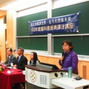 《宗教之詮釋》,張嘉倩教授介紹講座主持人苑舉正教授