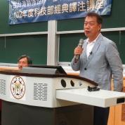 《情色論》講座主持人吳錫德教授