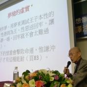 曾茂川教授:《人生如夢》