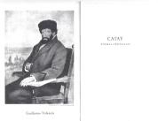巴連西亞 &《中國詩選》(Catay)西譯