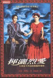 卡蘿傳:電影《揮灑烈愛》