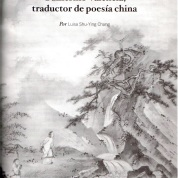 〈美女不忠〉論文 p.p 91-104