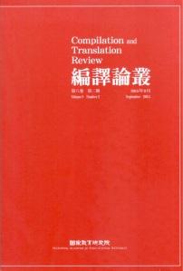 translation_portada