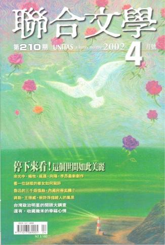 〈情色與宗教的永恆辯證〉(2002 年 4 月 號 )