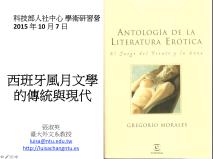 西班牙風月文學的傳統與現代