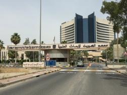 KISR: 科威特科學研究院