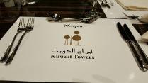 科威特塔頂樓餐廳觀景
