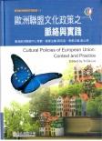 2014 年 5 月研討會,2016 年 2 月 專書出版(臺大出版中心)
