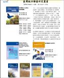臺灣歐盟中心圖書