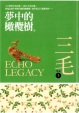 三毛逝世二十週年紀念版(2011)