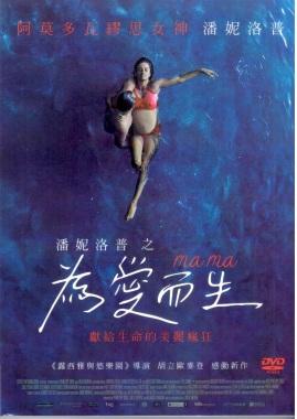 《為愛而生》中文 DVD