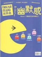 《英語島》(English Island); 2016. 09,34 期