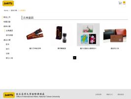 萬用拆裝組合插頭 / NTU 校園集錦明信片