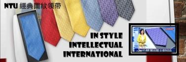 七色 NTU 造型領帶