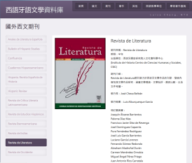 revista_literatura_2016-08-13 上午8.15.33