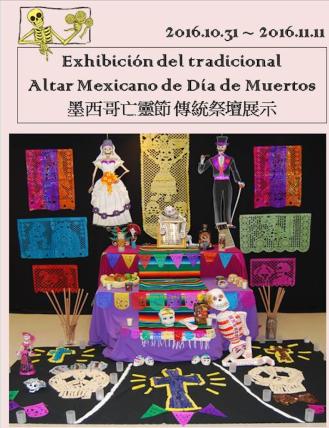 墨西哥商務簽證文件暨文化辦事處