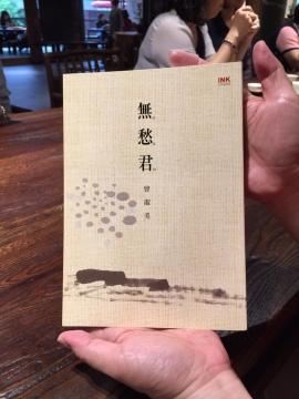 臺灣女詩人