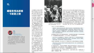 2017 年 2 月號《英語島》,頁 56-57。