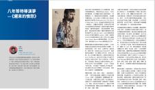 《英語島》,2017 年 3 月,頁 58-59