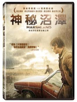 La isla mínima (最小的島),中文片名