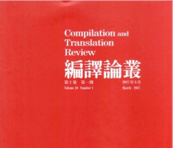 201704_traslation_compilation 拷貝