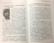古孟玄談外國人名地名譯音表