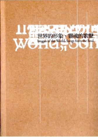 2006 年台北國際詩歌節
