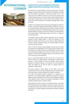 臺大、成大、臺科大訪問土耳其大學、高教機構