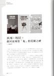 導讀:《鬼魂們—當代波赫士:西塞‧埃拉傑作選》,木馬文化出版