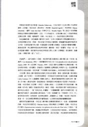 〈西塞‧埃拉:銀河流域眾「鬼」的花園之神〉導讀節錄。